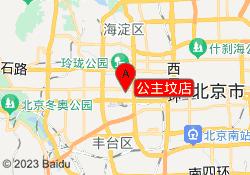 北京市星城街舞公主坟店