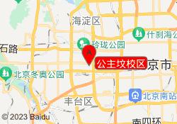北京山木培训学校公主坟校区