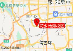 北京新航道花乡怡海校区