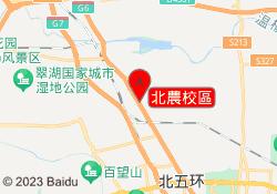 北京中公考研北農校區