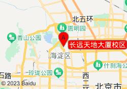 北京新航道英语长远天地大厦校区