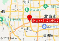 北京汇众教育北京公主坟游戏校区