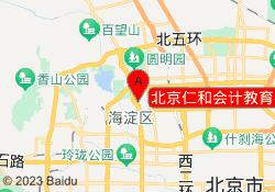 北京仁和会计教育-海淀苏州街校区