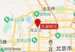 北京幂学教育总部校区