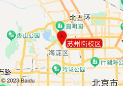 北京恒企教育苏州街校区