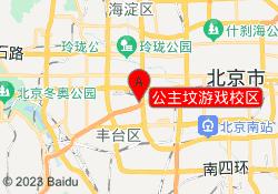 北京汇众教育公主坟游戏校区