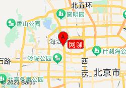 北京海风教育网课