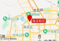 北京海文考研海淀校区