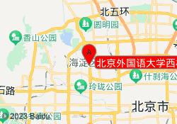 北京北外雅思北京外国语大学西校区