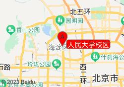 北京山木培训学校人民大学校区
