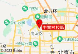 北京麻雀語文中關村校區