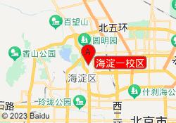 北京京领教育海淀一校区