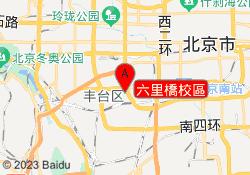 北京京譽教育六里橋校區