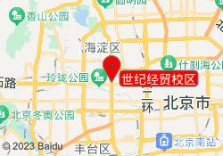北京文都考研世纪经贸校区