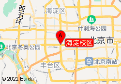 北京司南教育海淀校区