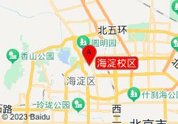 北京天道语言培训学校海淀校区