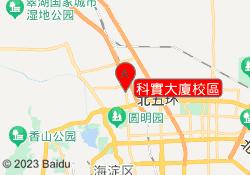 北京智庫聯盟科實大廈校區