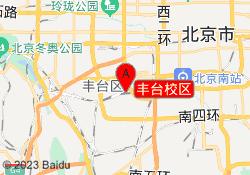 北京星航道国际健身学院丰台校区
