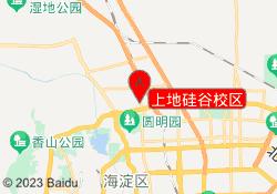 北京天海瑞帆教育上地硅谷校区