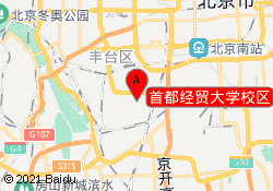 北京新航道英语首都经贸大学校区