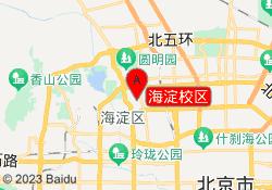北京新通教育海淀校区