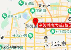 北京启航考研中关村南大街2校区