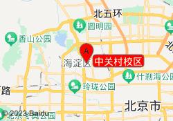 北京启航考研中关村校区