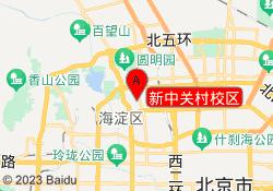 北京新航道新中关村校区