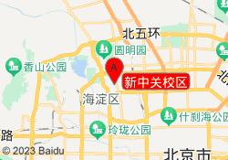 北京环球雅思新中关校区