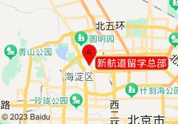 北京新航道留学新航道留学总部