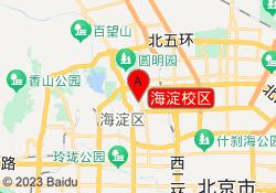 北京新航道留学海淀校区