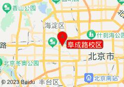 北京启航考研阜成路校区