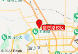 北京启航考研信息路校区