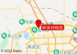 北京环球雅思中关村校区