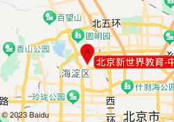 北京新世界北京新世界教育-中关村校区