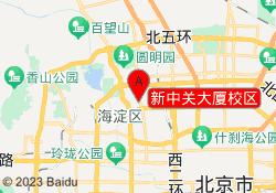 北京新航道英语新中关大厦校区