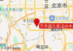 北京乐博乐博教育万芳园乐高活动中心