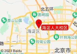 北京学府考研海淀人大校区