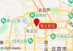 北京史蒂夫教育海文校区