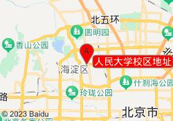 津桥国际教育人民大学校区地址
