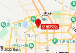 北京翰章教育总部校区
