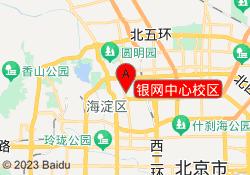 北京万通考研银网中心校区