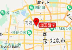 北京新动力外语学校出国留学