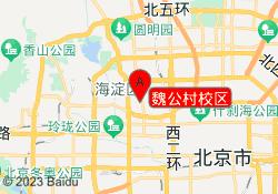 北京新动力外语学校魏公村校区