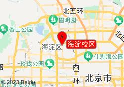 北京海文国际海淀校区