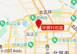 北京中公考研中關村校區