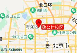 北京学为贵语言培训学校魏公村校区