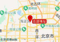 北京学为贵语言培训学校总部地址