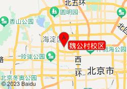 北京新航道英语魏公村校区