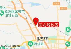 北京市龙文教育回龙观校区